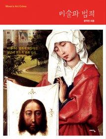 미술과 범죄