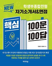 NEW 자기소개서 & 면접 핵심 100문 100답