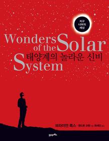 태양계의 놀라운 신비