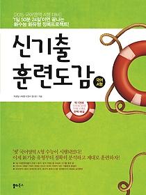 신기출 훈련도감 국어 A형 (2014)