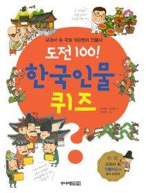 도전 100! 한국인물 퀴즈