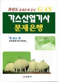 가스산업기사 문제은행 (2010)