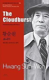 황순원 - 소나기 The Cloudburst