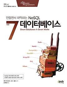"<font title=""만들면서 파악하는 NoSQL 세븐 데이터베이스"">만들면서 파악하는 NoSQL 세븐 데이터베...</font>"