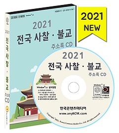 2021 전국 사찰 불교 주소록 CD