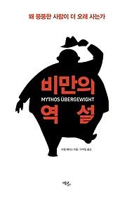 비만의 역설 : 왜 뚱뚱한 사람이 더 오래 사는가