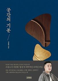 (김종완의) 공간의 기분