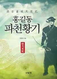 홍길동 파천황기