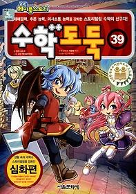 코믹 메이플 스토리 수학도둑 39