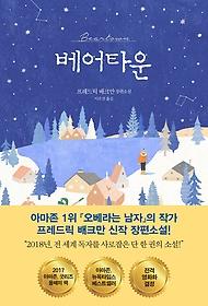 [프리미엄북] 베어타운 - 단독 B컷 북커버 특별판