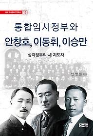 통합임시정부와 안창호, 이동휘, 이승만