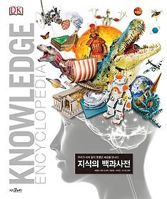 지식의 백과사전