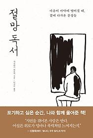 절망 독서 : 마음이 바닥에 떨어질 때, 곁에 다가온 문장들