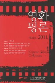 영화평론 제24호 2011