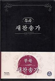 무곡 새찬송가 (대/단본/무색인/비닐/검정)