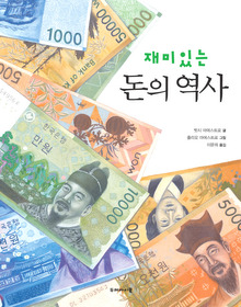 재미있는 돈의 역사