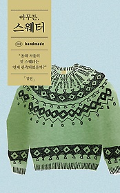 아무튼, 스웨터 :올해 서울의 첫 스웨터는 언제 관측되었을까?