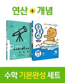 쎈연산 + 우공비 초등수학 3-2 세트 (2019년) - 전2권
