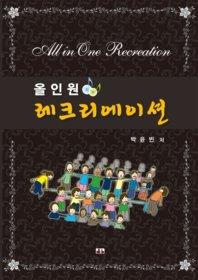 """<font title=""""올인원 레크리에이션 All in One Recreation"""">올인원 레크리에이션 All in One Recreatio...</font>"""