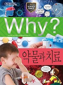 Why? 약물과 치료