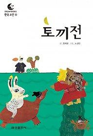 드림북스 한국 고전 5. 토끼전