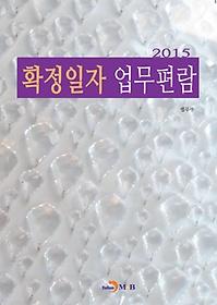 2015 확정일자 업무편람