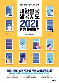 대한민국 행복지도 2021 - 코로나19 특집호