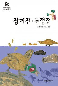 드림북스 한국 고전 7. 장끼전·두껍전