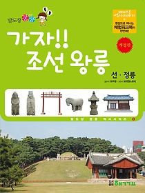 가자! 조선왕릉 - 선 정릉