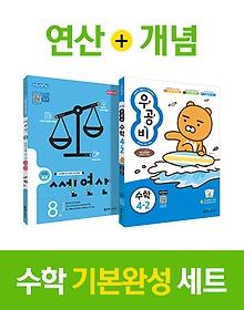 쎈연산 + 우공비 초등수학 4-2 세트 (2019년) - 전2권