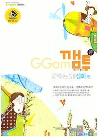 GGam 깸투 중학논술 심화편