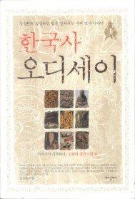 한국사 오디세이 1