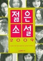 젊은소설 2009