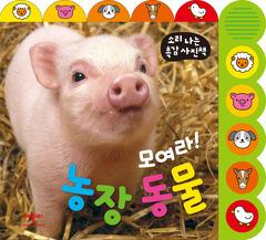 모여라! 농장 동물 (촉감북/ 소리북)