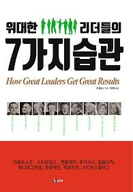 위대한 리더들의 7가지 습관