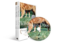 Because of Winn-Dixie 윈딕시