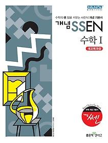 개념 SSEN 수학 1 (2017년용)