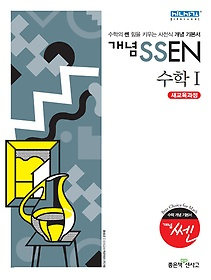 ���� SSEN ���� 1 (2016��)