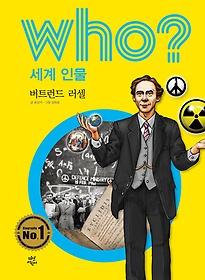 who? 세계 인물 버트런드 러셀