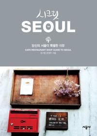 시크릿 서울 SEOUL