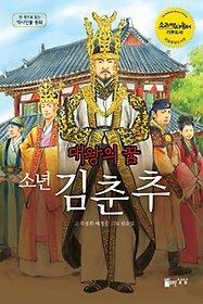 대왕의 꿈, 소년 김춘추