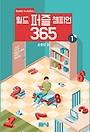 매일매일 두뇌트레이닝 월드 퍼즐 챔피언 365 1