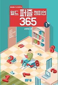"""<font title=""""매일매일 두뇌트레이닝 월드 퍼즐 챔피언 365 1"""">매일매일 두뇌트레이닝 월드 퍼즐 챔피언 3...</font>"""