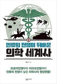 (인류의 전쟁이 뒤바꾼) 의학 세계사
