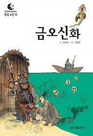 드림북스 한국 고전 13. 금오신화
