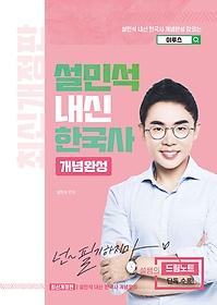 설민석 내신 한국사 개념완성 (2020)