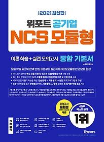"<font title=""2021 최신판 위포트 공기업 NCS 모듈형 통합 기본서 이론 학습+실전 모의고사"">2021 최신판 위포트 공기업 NCS 모듈형 통...</font>"