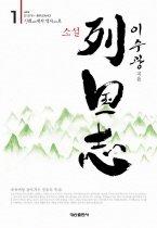 (소설)列國志 : 천의 장-춘추오패 시대. 제1부 1 : 신화에서 역사로