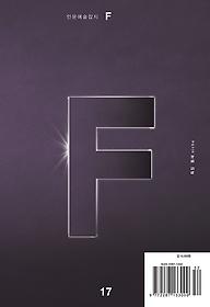 인문예술잡지 - F17호