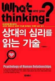[90일 대여] 상대의 심리를 읽는 기술